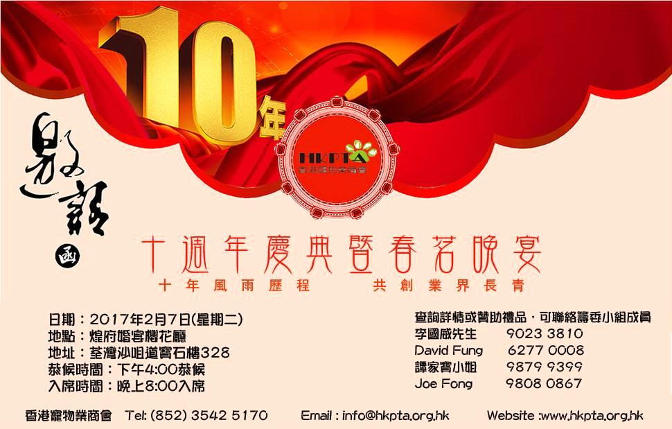 香港寵物業商會十週年暨2017年春茗酒會