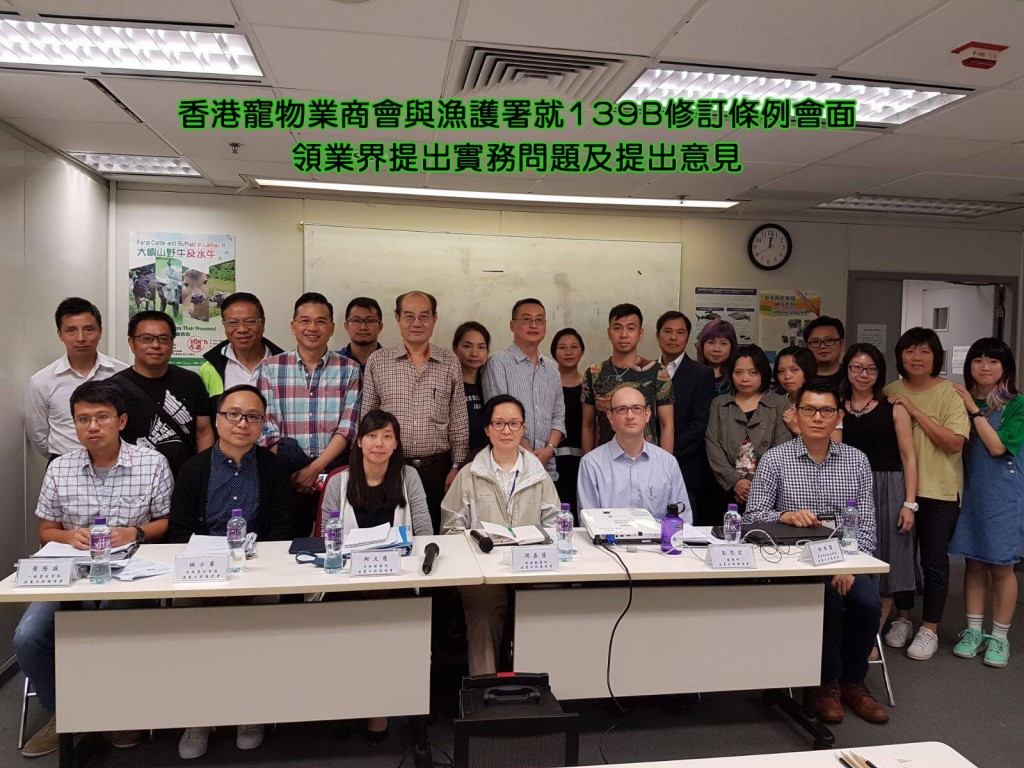 香港寵物業商會與漁護署就139B修訂條例會面