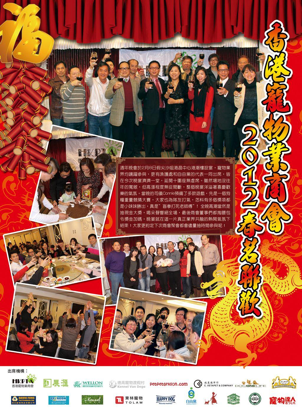 http://www.hkpta.org.hk/wp-content/uploads/HKPTA-annual-dinner-2012.jpg